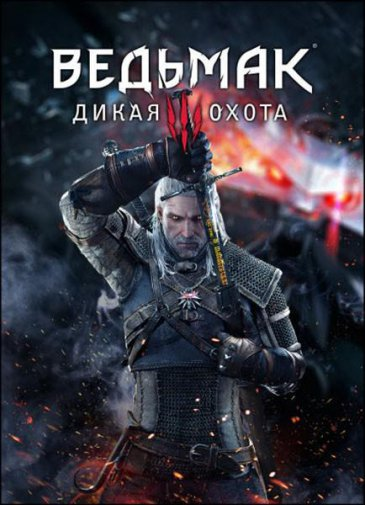 The Witcher 3: Wild Hunt (v1.05+8 DLC/2015/RUS/MULTI14) RePack от R.G. Steamgames