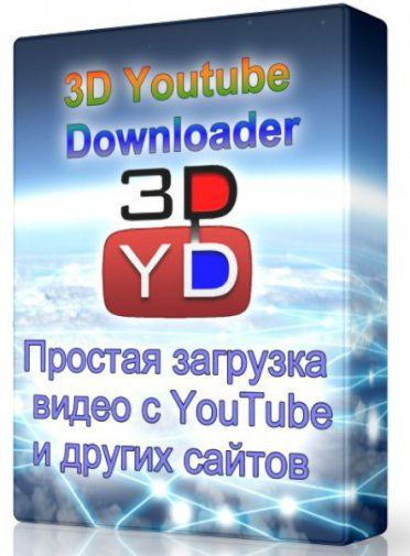 3D Youtube Downloader 1.7 - загрузит видеоклипы с YouTube