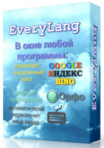 EveryLang 2.9.3 - онлайн перевод на русский