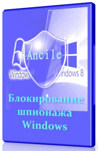 Ancile for Windows 7/8.x 1.0.0 - блокировка слежения Windows