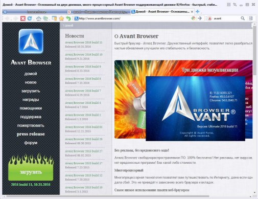 Avant Browser Ultimate 2016 Build 11 - браузер
